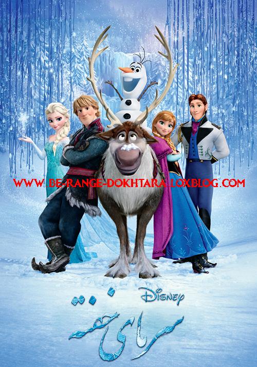 دانلود دوبله گلوری انیمیشن Frozen
